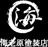 海老原塗装店 |創業40年以上の老舗塗装店・茨城県取手市・守谷市・千葉県の外壁塗装や屋根塗装、店舗塗装、塗り替えは海老原塗装店まで